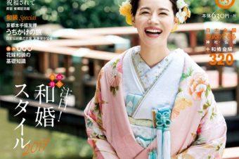 古民家ウェディングが「日本の結婚式」に掲載されました!