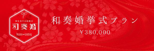 和奏婚 ご会食プラン 30万円